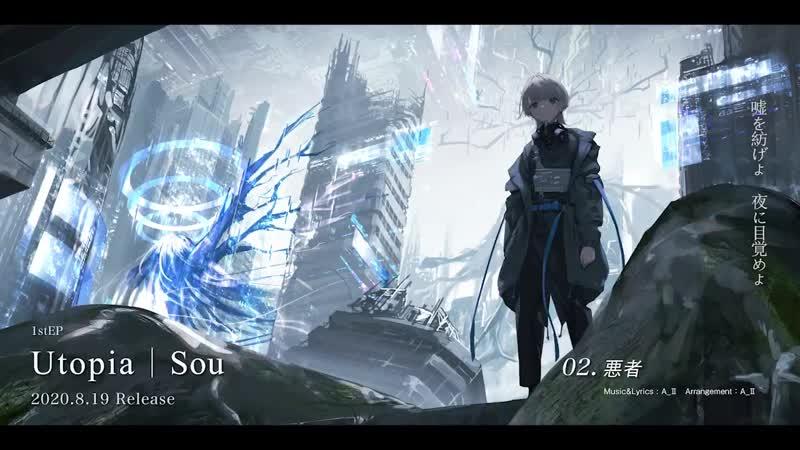 02 悪者 Sou EP 「Utopia」