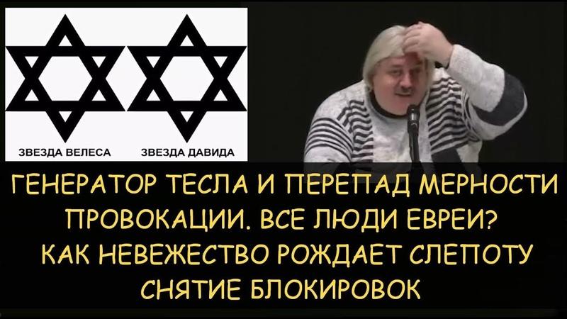Н Левашов Генератор Тесла и перепад мерности Провокации Мы все евреи Невежество рождает слепоту