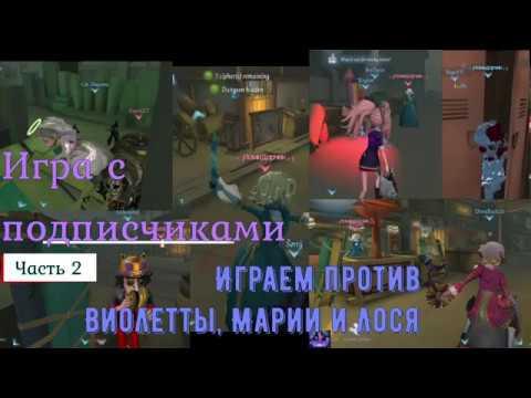 IdentityV Часть2. Игра с подписчиками Играем против Виолетты Марии и Лосяша