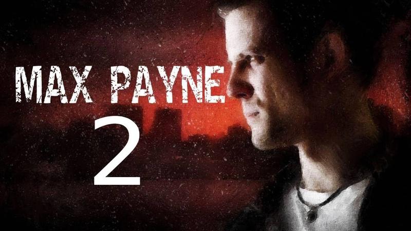 Max Payne Часть 1 АМЕРИКАНСКАЯ МЕЧТА Глава 2 ВЫЙТИ С МЕСТА ПРЕСТУПЛЕНИЯ