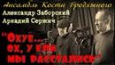 Охуе, ох, у ели мы расстались (Ахуе, ах, уехал мой любимый) - Аркадий Сержич и Александр Заборский