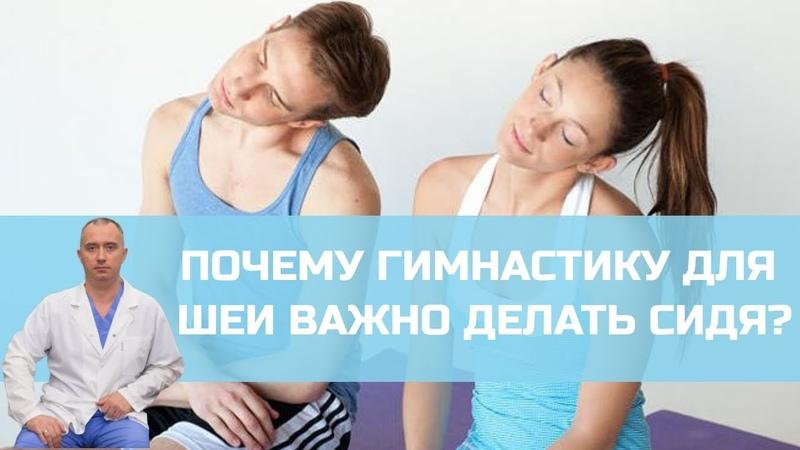 Когда гимнастику для шеи можно делать стоя чтобы не навредить себе