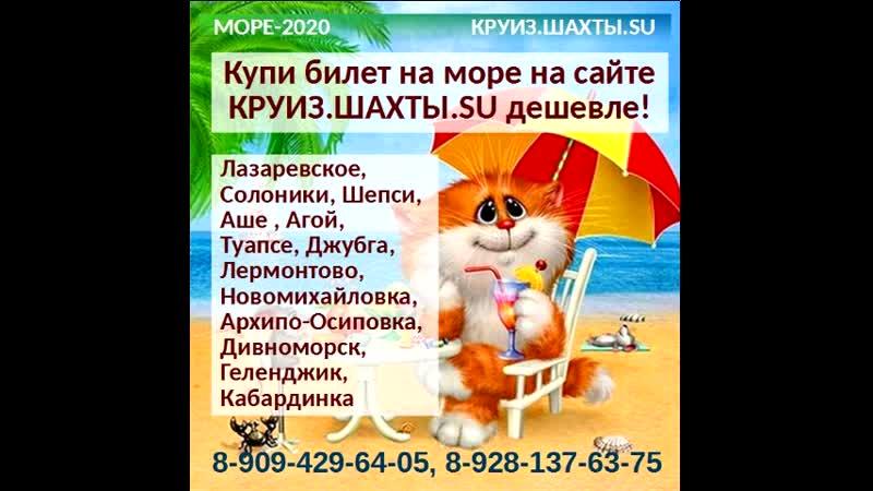 Купи билет на море на сайте КРУИЗ ШАХТЫ SU дешевле