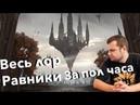 Весь лор Равники за 30 минут МТГ Magic: The Gathering Guilds of Ravnica mtg all lore storyline