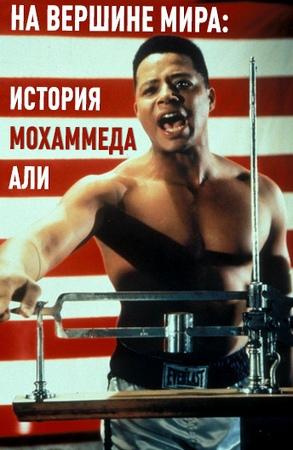 На вершине мира История Мохаммеда Али King of the World 2000 Всё о фильме на ivi