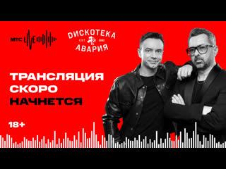 Дискотека Авария | Онлайн-концерт | МТС Live