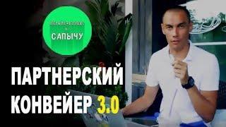 Партнерский Конвейер 3 0 Как заработать с нуля без вложений Заработок на партнерках Сапыч