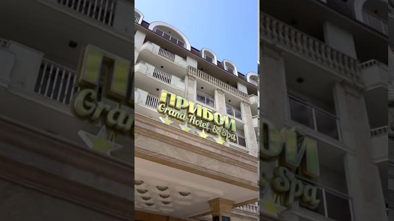 Гранд отель SPA Прибой Комфортный и современный отдых на море круглый год