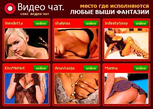 Секс Шоу Чат Бесплатно