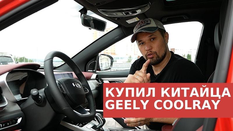 Купил китайца Geely Coolray и рад каждую секунду..