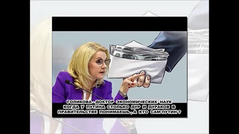 ГОЛИКОВСКИЙ МЕДИЦИНСКИЙ БУТЫЛЁК полит сатира 19 мая 2020 г