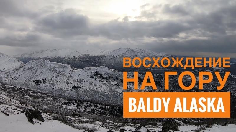 Восхождение на Пик Балди Аляска Hiking to Mt Baldy Chugach State park Eagle River Alaska