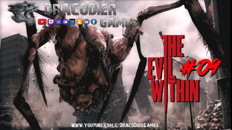 Инструмент мастера 2 Бой с боссом Зло внутри The Evil Within Прохождение 9