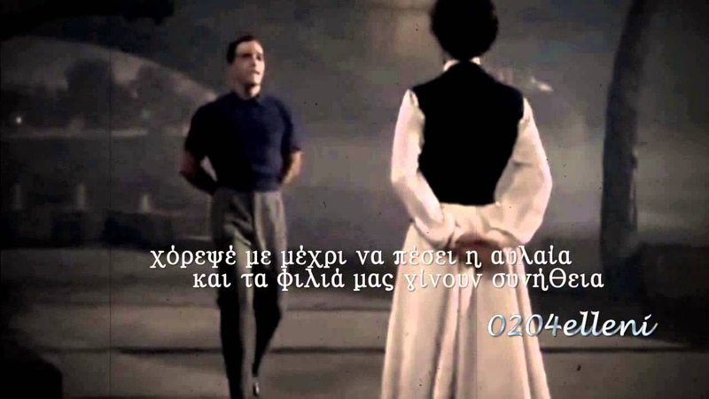 Dance me to the end of love ~ Leonard Cohen greek subs ♪♫ *¨* ¸¸❤