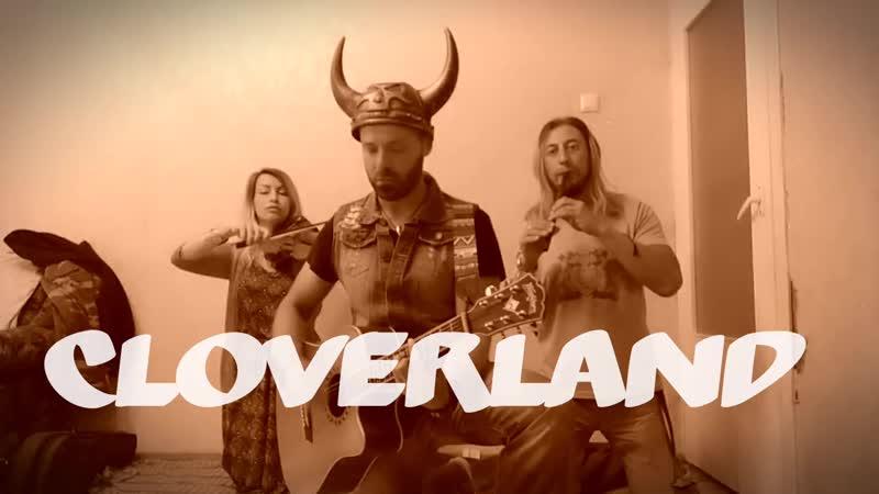 Cloverland Ветер в спину репетиция