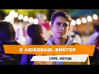 С любовью, Виктор | Love, Victor   трейлер сериала 2020
