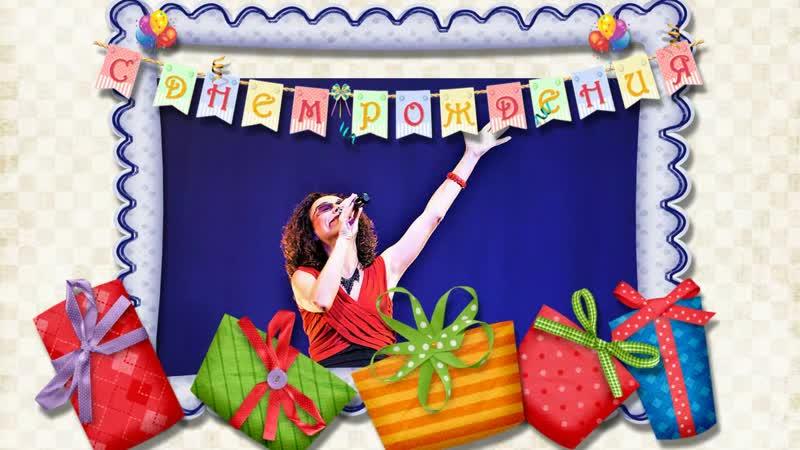 Светланочке Дольче в день рождения!