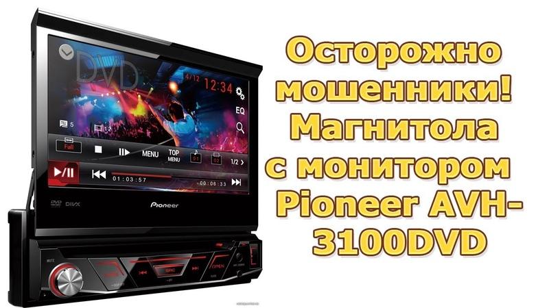 Осторожно мошенники Фейковая магнитола с монитором Pioneer AVH 3100DVD