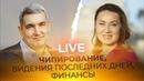 INSTAGRAM LIVE Денис Орловский ЧИПИРОВАНИЕ ВИДЕНИЯ ПОСЛЕДНИХ ДНЕЙ ФИНАНСЫ