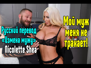 Nicolette Shea милфа большие сиськи big tits [Трах, all sex, porn, big tits, Milf, инцест, порно blowjob brazzers секс анальное