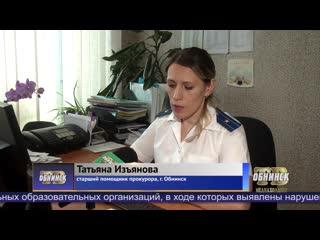 . Прокурорская проверка детских садов