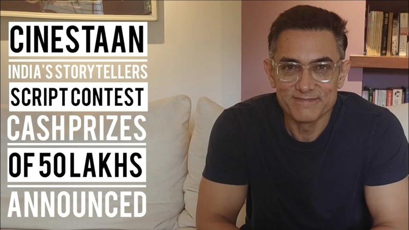 CInestaan Indias Storytellers Script Contest - Cash prizes of 50 lakhs announced