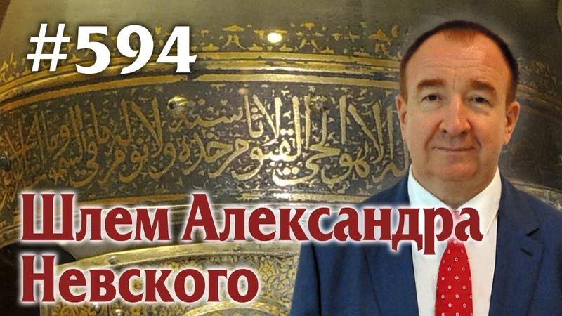 Игорь Панарин Мировая политика 594 Шлем Александра Невского
