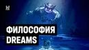 История создания Dreams: игроки теперь — разработчики