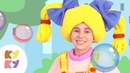 КУКУТИКИ - Мыльные пузыри - Песенка мультик для детей