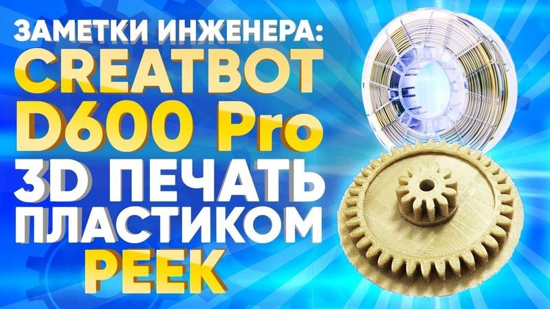 3D печать пластиком PEEK 3D принтер CreatBot D600 PRO 3Dtool