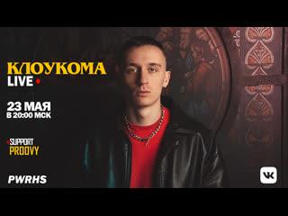 """КлоуКома онлайн-концерт - """"Новый Русский"""""""