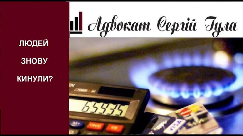 Транспортування газу ПЛАТИТИ Що відбувається з платіжками