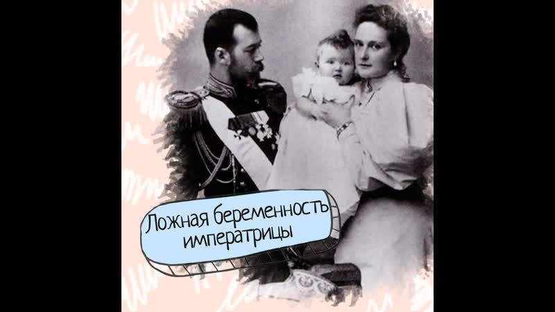 Супруга Николая II 9 месяцев вынашивала несуществующего ребёнка