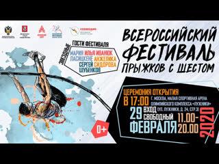 """LIVE  """"Всероссийский фестиваль прыжков с шестом"""" 2020"""