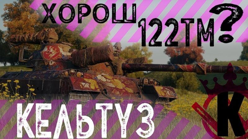 Я рассмотрел 122-ТМ. Отличный танк но жаль что он за марафон. World of Tanks. Второе взгляд.