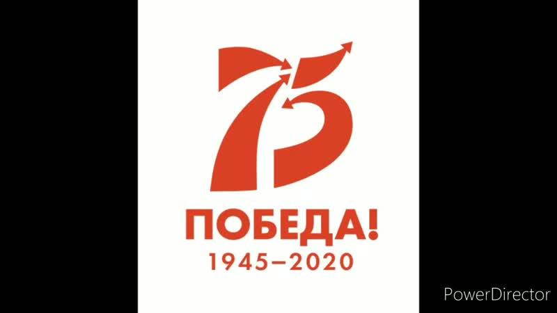 Бөйөк Еңеүҙең 75 йыллығына арнала. Автор Узянбаева С. Г.