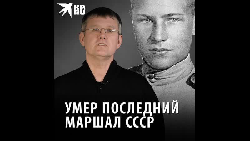 Умер последний маршал СССР Реплика Мардана