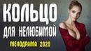 Лучший фильм - КОЛЬЦО ДЛЯ НЕ ЛЮБИМОЙ - Лучшие фильмы, Русские мелодрамы 2020 новинки HD 1080P