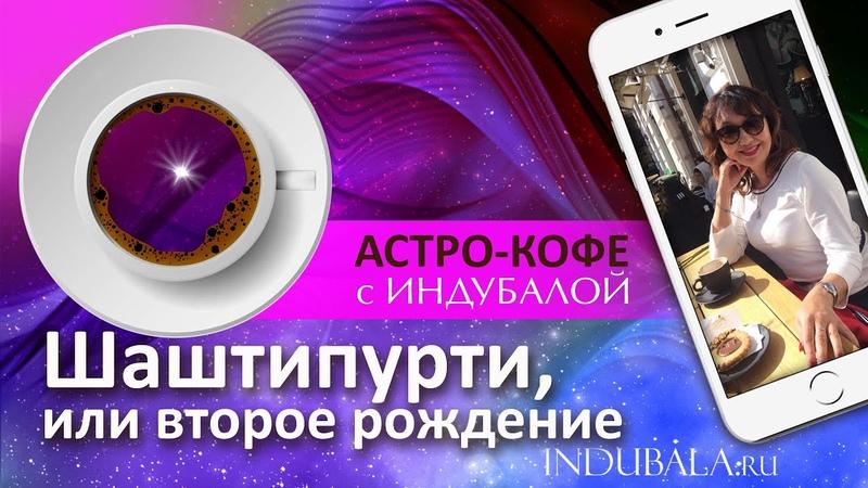 Астро кофе выпуск 23 Шаштипурти второе рождение