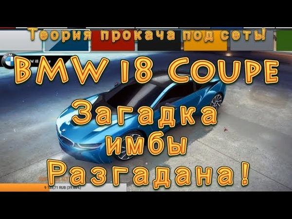 Asphalt 8 Теория прокача под сеть BMW i8 Coupe Загадка имбы разгадана