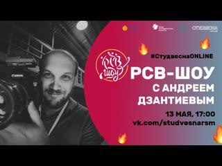 РСВ-ШОУ С АНДРЕЕМ ДЗАНТИЕВЫМ