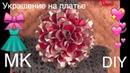 ИСТОРИЯ ОДНОГО ПЛАТЬЯ - УКРАШЕНИЯ бантики, цветы, канзаши!