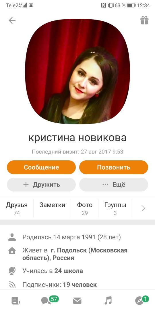 Здравствуйте. Ищу Кулдашеву(Новикова) Кристину Вадимовна, 1991 года