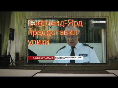 Новые доказательства преступлений офицеров ГРУ в Солсбери