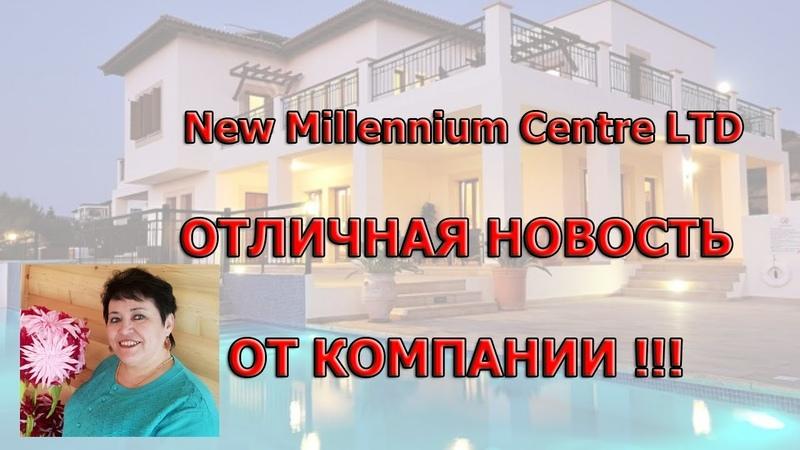 New Millennium Centre LTD Вебинар 26 10 2019 в zoom