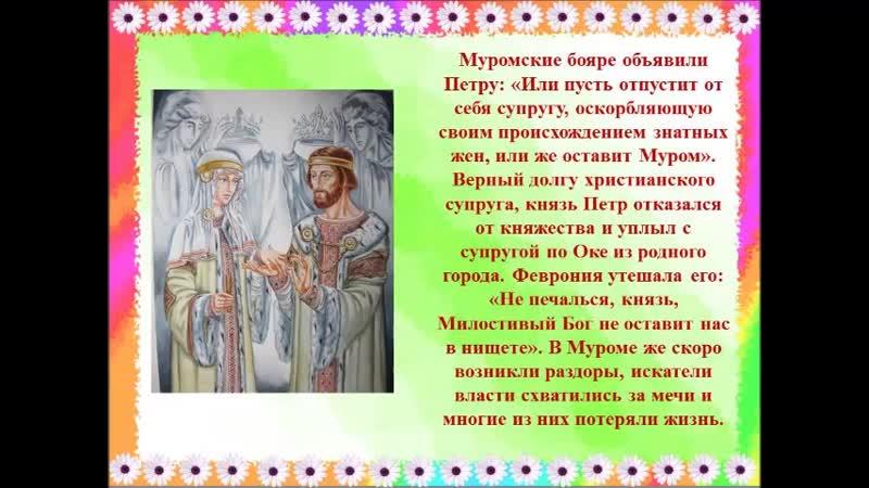 История жизни и любви или града Мурома святые
