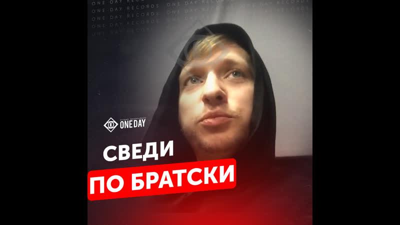 СВЕДИ ПО БРАТСКИ ONE DAY RECORDS