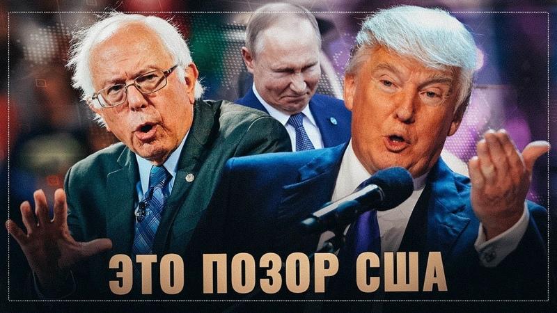 ЭТО ПОЗОР РОССИЯ БУДЕТ ВЫБИРАТЬ ПРЕЗИДЕНТА США ИЗ ДВУХ АГЕНТОВ ПУТИНА