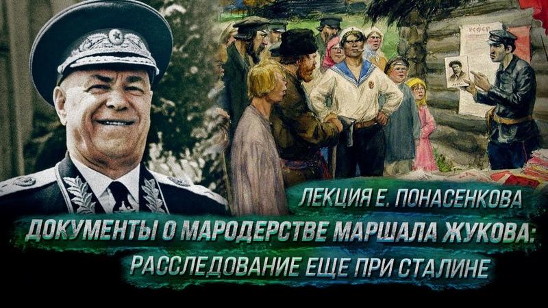 Документы о мародерстве маршала Жукова расследование еще при Сталине (лекция Е. Понасенкова)