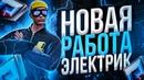GTA 5 - КРИМИНАЛЬНАЯ РОССИЯ RADMIR RP. ОСВАИВАЮ НОВУЮ РАБОТУ ЭЛЕКТРИКА